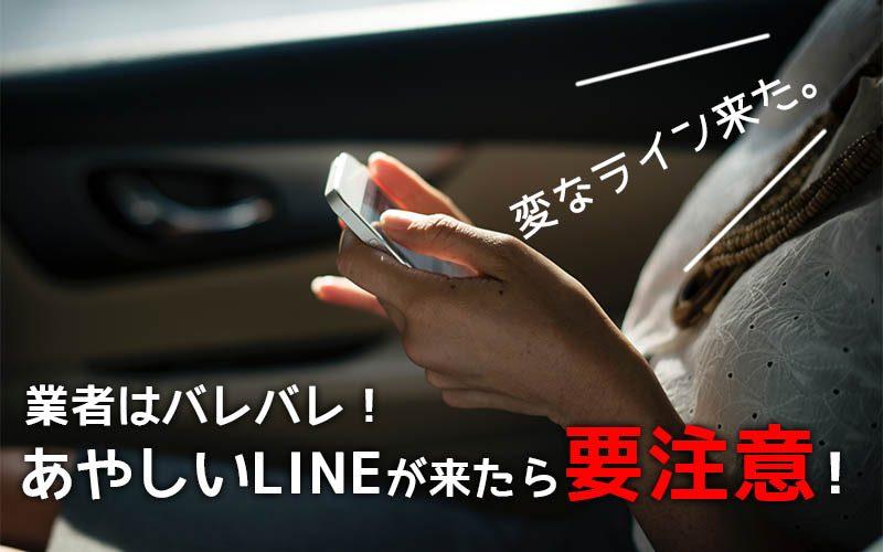 マッチングアプリの業者の手口はLINEから