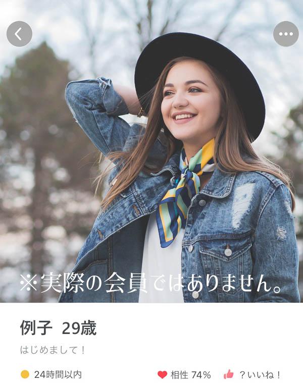 婚活アプリの女性写真の撮り方の例