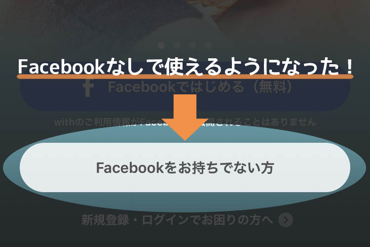 withがFacebookなしで電話番号登録可能になった