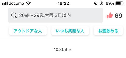ペアーズの大阪20代の会員数