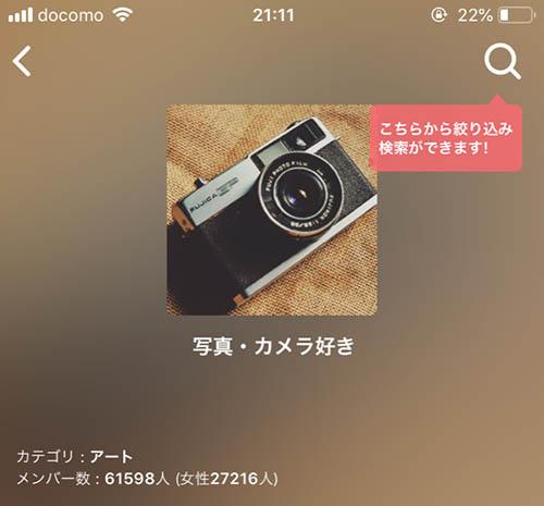 withのカメラの好み機能