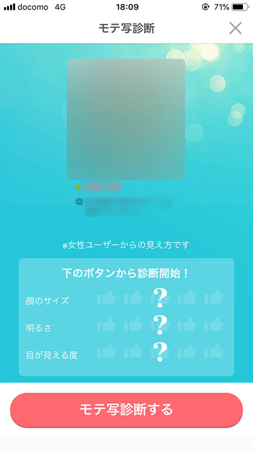 withのモテ写診断