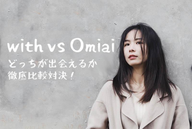 withアプリかOmiaiどっちが出会える婚活アプリか徹底比較