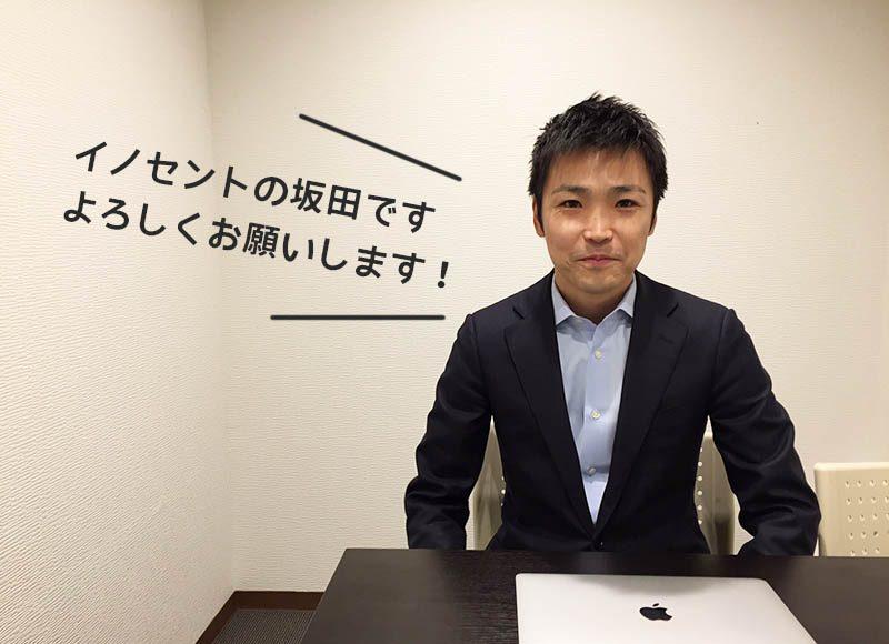 大阪の結婚相談所イノセント