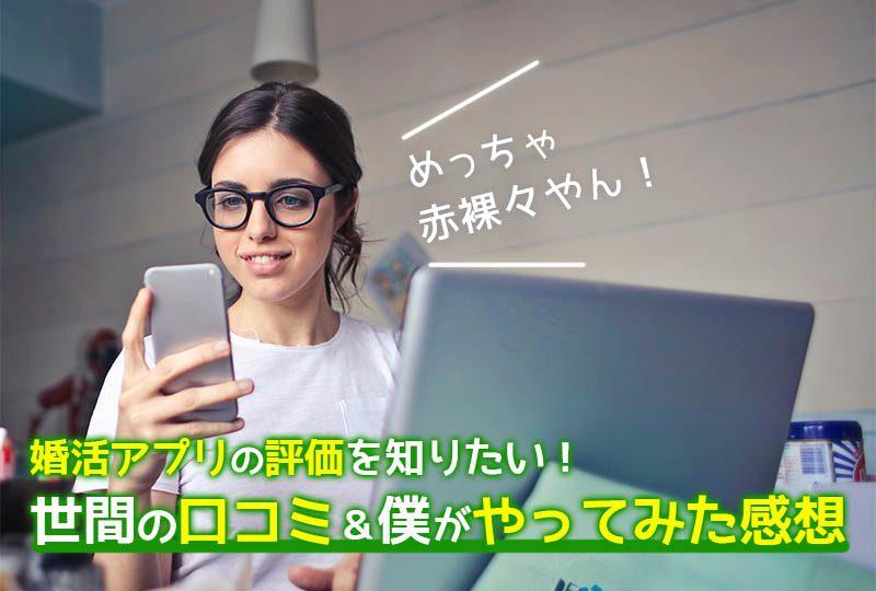 婚活アプリの口コミ&評価
