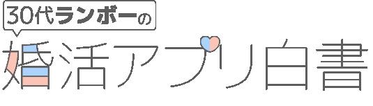 【婚活アプリ白書】30代らんぼーのおすすめ人気アプリを本気比較