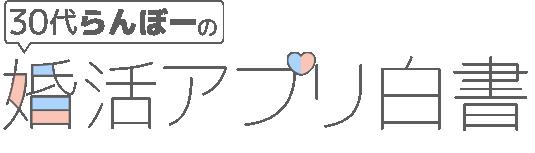 婚活アプリおすすめランキング|4年愛用らんぼーの人気アプリ比較-婚活アプリ白書