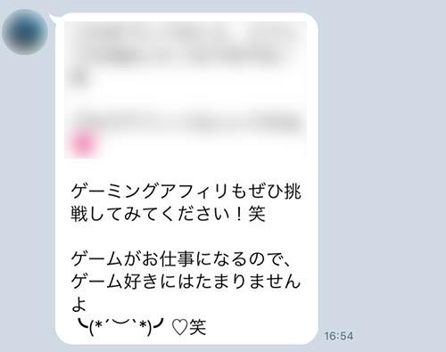 婚活アプリのビジネス勧誘LINE1