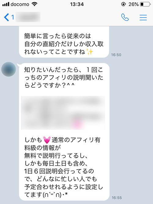 婚活アプリのビジネス勧誘LINE2