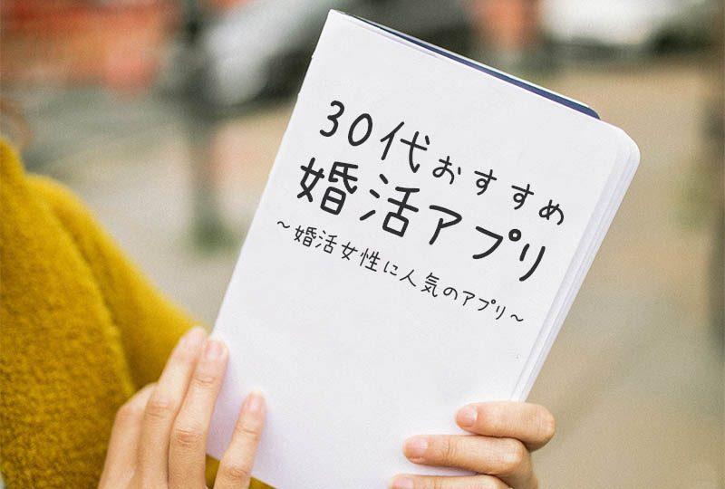 婚活アプリ30代おすすめ